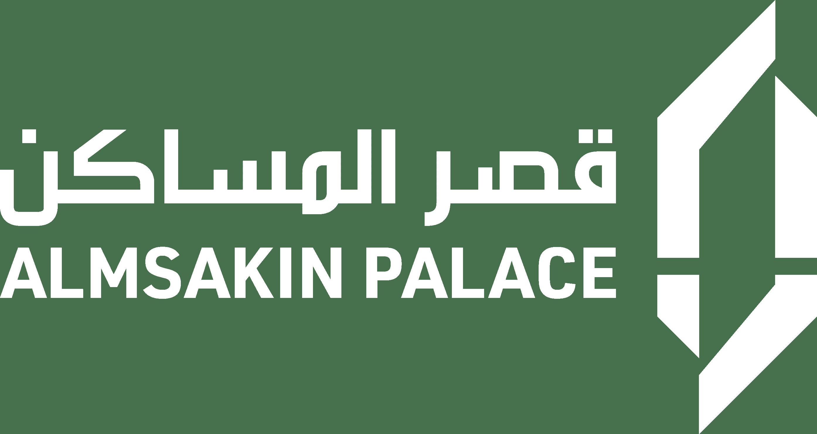 قصر المساكن
